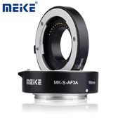 ◎相機專家◎ Meike 美科 MK-S-AF3A SONY 微距 近攝接寫環 A7 NEX A6000 金屬版 公司貨