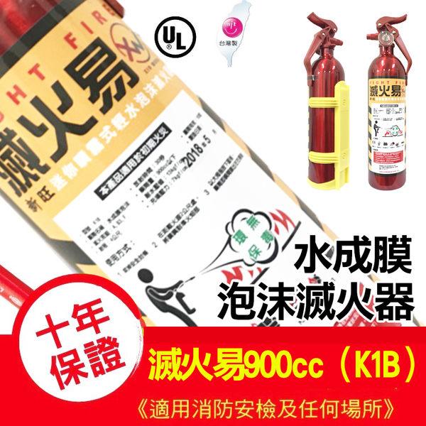 車用滅火易FIGHT FIRE水成膜泡沫環保無毒滅火器 快速滅火保證不回火復燃 900cc(K1B)