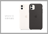 Apple 原廠 iPhone 11 Silicone Case 矽膠保護殼 (台灣公司貨)