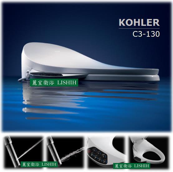 【麗室衛浴】美國 KOHLER 新一代設計 K-4107TW-0 電腦馬桶蓋 C3-130 (110V/60HZ)
