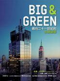 (二手書)BigandGreen:邁向二十一世紀的永續建築