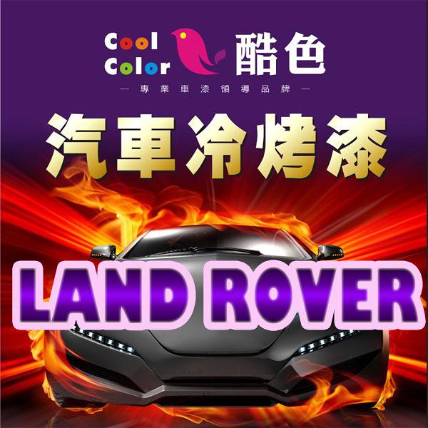 LAND ROVER 汽車專用,酷色汽車冷烤漆,各式車色均可訂製,車漆烤漆修補,專業冷烤漆,400ML