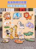 拼圖1-2-3周歲嬰幼兒童益智早教認知木質手抓板拼圖寶寶智力開發玩具 color shop