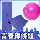 Fun Sport 【青春線條組】快樂島...
