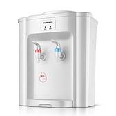 台式飲水機小型家用制冷制熱迷你宿舍學生桌面立式冰溫熱 安雅家居館