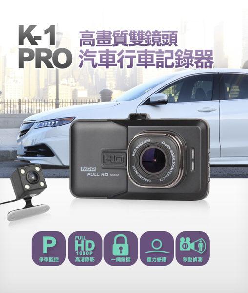 【台灣保固+送16G卡】BTW K-1 PRO雙鏡頭汽機車行車記錄器1080P高清170度廣角前後雙鏡頭行車記錄器