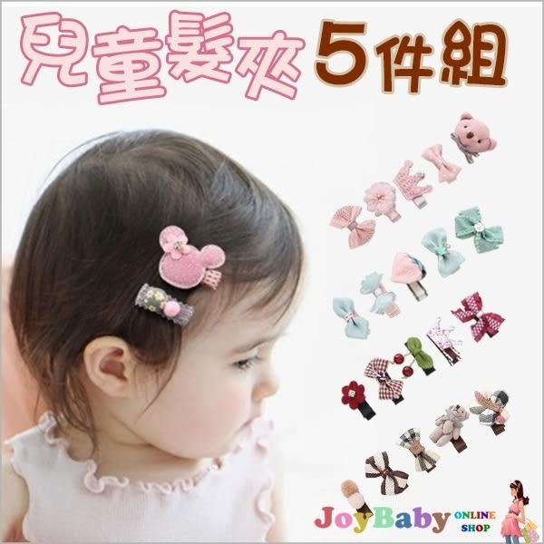 兒童髮夾 寶寶卡通髮夾 兒童髮飾蝴蝶結5件組-JoyBaby