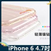 iPhone 6/6s 4.7吋 輕薄鑲鑽保護套 軟殼 四邊帶鑽 奢華水鑽 全包款 清水套 矽膠套 手機套 手機殼