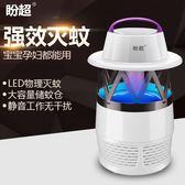 盼超光觸媒殺蚊子一掃光滅蚊燈家用USB紫光臥室吸入式強力捕蚊器QM 莉卡嚴選