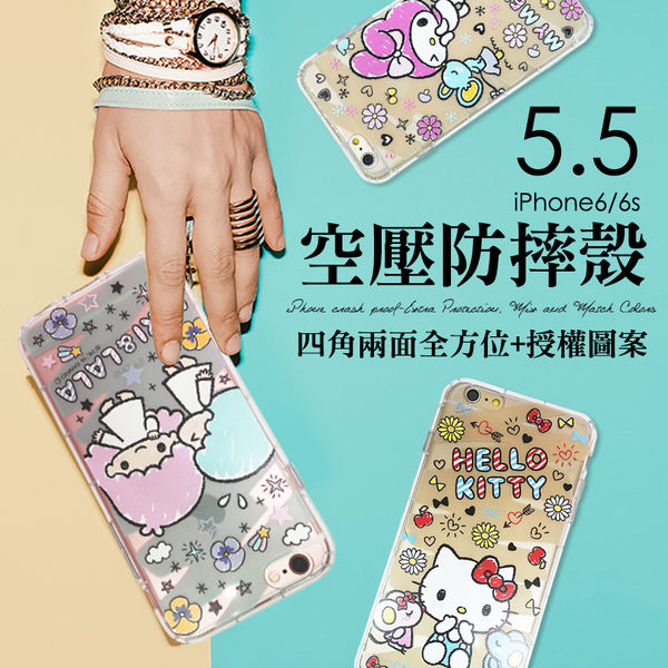 Hellokitty 空壓殼 美樂蒂 氣墊殼 iPhone6s Plus 5.5吋【C-I6-P53】雙子星 空氣殼 防撞