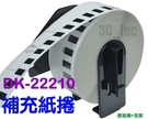 [ 1入裝 副廠 DK-22210 Br...