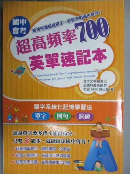 【書寶二手書T3/國中小參考書_MCY】國中會考超高頻率700英單速記本_李威、林俐、陳巳翰