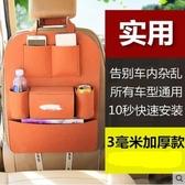 車內汽車用品超市車載儲物袋置物袋 全館免運