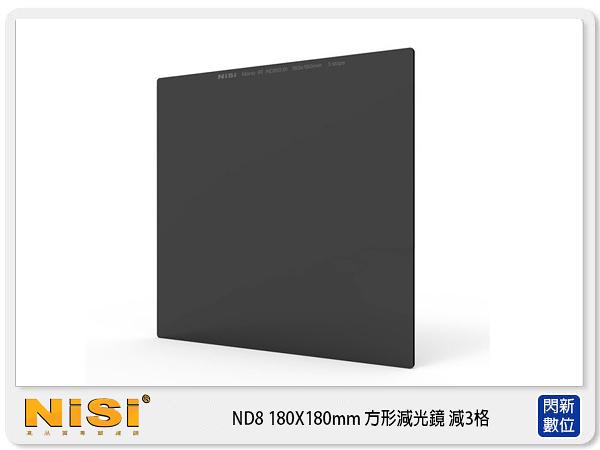 【24期0利率,免運費】NISI 耐司 F-Stopper Filtr ND8 0.9 180X180mm 方形 減光鏡 減3格