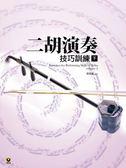 【小麥老師樂器】二胡系列.二胡演奏技巧訓練(下)【S29】