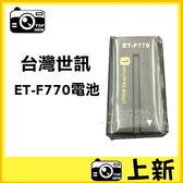 立即出貨 索尼 ET-F770 電池 鋰電池 副廠 F770 台南/上新