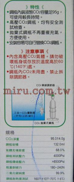 【西高地水族坊】ISTA伊士達 CO2拋棄式鋼瓶95g(1支裝)