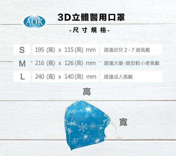 飛速3D立體醫用口罩M/雪花款50入/盒 *維康
