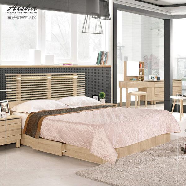 床底 / 抽屜式床底 5尺雙人床底  E073-9 愛莎家居