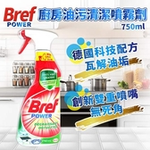 Bref廚房油污清潔噴劑750mlX3【特價447】