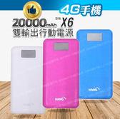 HANG X6液晶顯示 行動電源 20000mah 移動電源 大容量/移動電源 LED燈 商檢合格【4G手機】