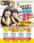 英文不好,照樣教出中英雙語:一級棒的孩子︰親子共學篇