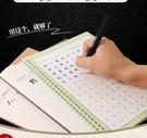 手寫體練習字帖本