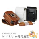 富士 instax mini Liplay 專用 復古 皮套 相機保護殼 保護套