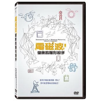 電磁波 健康的隱形殺手 DVD Connected Life, a Serious Potential Health Hazard? 免運 (購潮8)