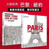 大師經典畫冊:時代紐約 + 時光巴黎