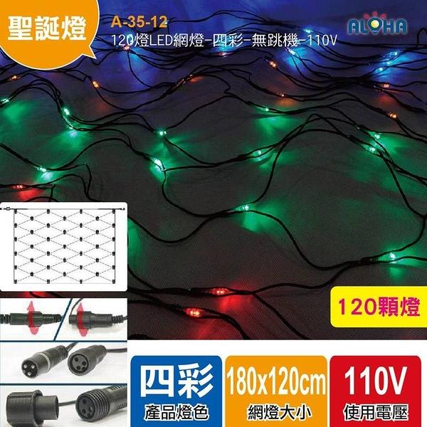 led聖誕燈批發 聖誕片燈 120燈LED網燈/四彩光 無跳機帶尾插 A-35-12