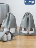 鞋子收納袋旅行鞋包收納包束口防塵袋家用鞋罩整理袋透明鞋盒鞋套wy【快速出貨】