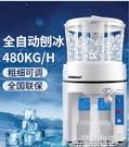 碎冰機 刨冰機商ML-168圓桶大容量雪花冰機餐廳廚房奶茶店碎冰機 MKS阿薩布魯