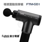 現貨『富士電通極速震動按摩槍』 Fujitek 原廠全新貨 筋膜槍 肌肉槍 肌肉按摩槍【購知足】