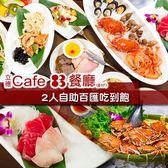 【台北】立德Cafe83餐廳2人下午茶自助餐吃到飽(活動)