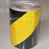 10CM黑黃紅白斜紋反光條貼紙貨車交通防撞警示膠帶車庫地貼膜20CM