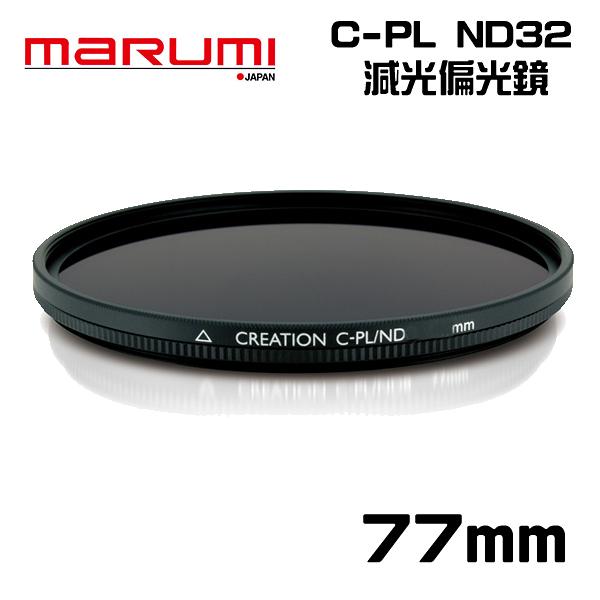 【MARUMI】Creation CPL ND32 77mm 多層鍍膜 偏光 減光鏡 防潑水 防油漬 彩宣公司貨