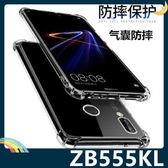ASUS ZenFone Max ZB555KL 6D氣囊防摔空壓殼 軟殼 四角加厚氣墊 全包款 矽膠套 保護套 手機套 手機殼