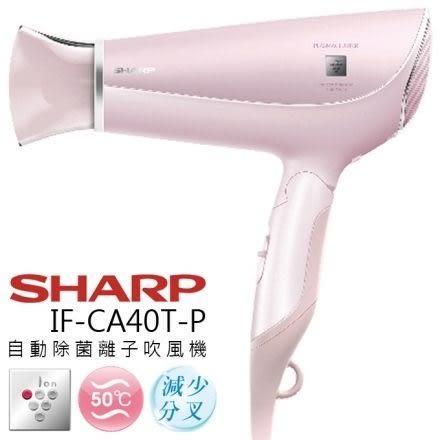 【限時特價↙】SHARP IF-CA40T 獨家自動除菌離子 吹風機 夏普 公司貨