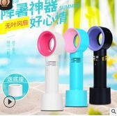 韓國zero 9小風扇迷妳無葉風扇USB手持風扇便攜充電工廠直銷 衣櫥秘密