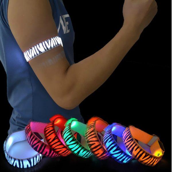 巴黎彩虹 LED斑馬發光手臂環 跨年 尾牙 登山 慢跑 派對 路跑 夜跑 夜騎 螢光 時尚 手臂帶 自行車