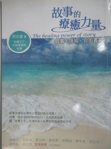 【書寶二手書T9/勵志_APT】故事的療癒力量_周志建