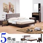 多件組《YoStyle》加爾5尺臥室五件組(床架+床頭片+床頭櫃+化妝桌+化妝椅)  床組 化妝桌椅