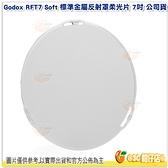 神牛 Godox RFT7 Soft 標準金屬反射罩柔光片 7吋 公司貨 18CM 不含標準罩 金屬罩 適 AD600