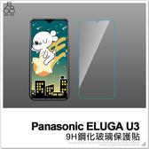 Panasonic ELUGA U3 鋼化玻璃貼 手機螢幕 玻璃貼 防刮 9H 鋼化 玻璃膜 非滿版 保護貼 H06X3