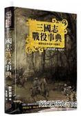 三國志戰役事典:魏蜀吳最著名的74場戰役(精裝典藏版)