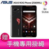 分期0利率 ASUS ROG Phone ZS600KL 6吋 8G/512G 電競旗艦級手機 贈『手機專用掛繩*1』