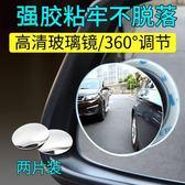 汽車后視鏡小圓鏡盲點360度倒反光鏡輔助鏡盲區鏡子 街頭布衣