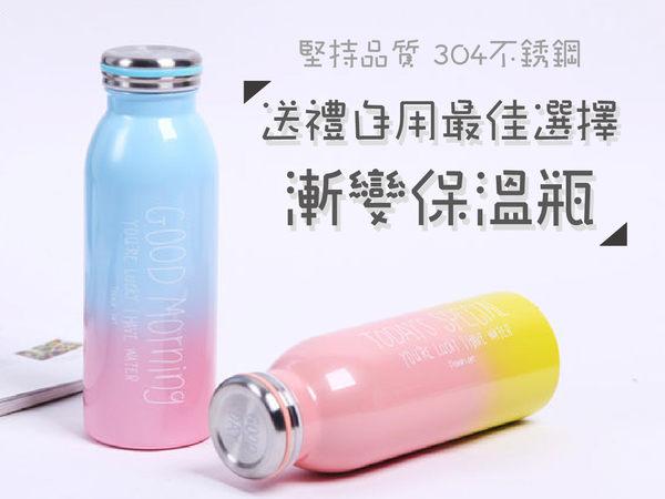 日本漸層熱銷款-四色現貨供應!保溫瓶 牛奶瓶 保溫杯 水壺 304不鏽鋼 熱水壺 非星巴克【DE059】