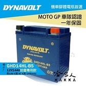 【 DYNAVOLT 藍騎士 】 奈米膠體電池 GHD14HL-BS 機車 GHD14HL-BS 哈雷【 哈家人 】